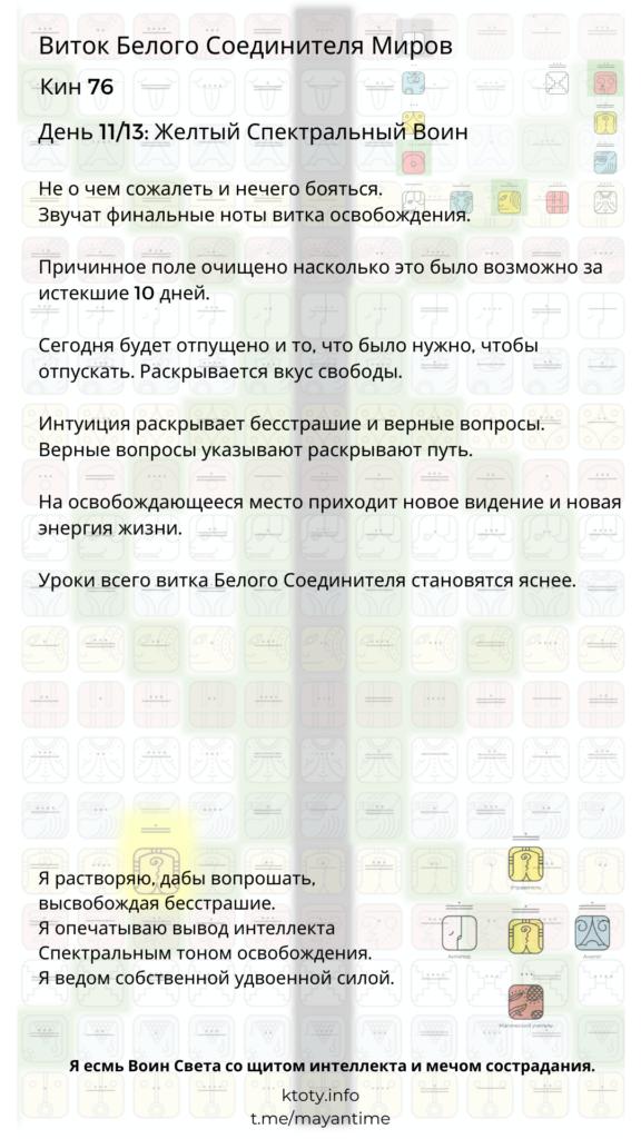 76 Желтый Спектральный Воин