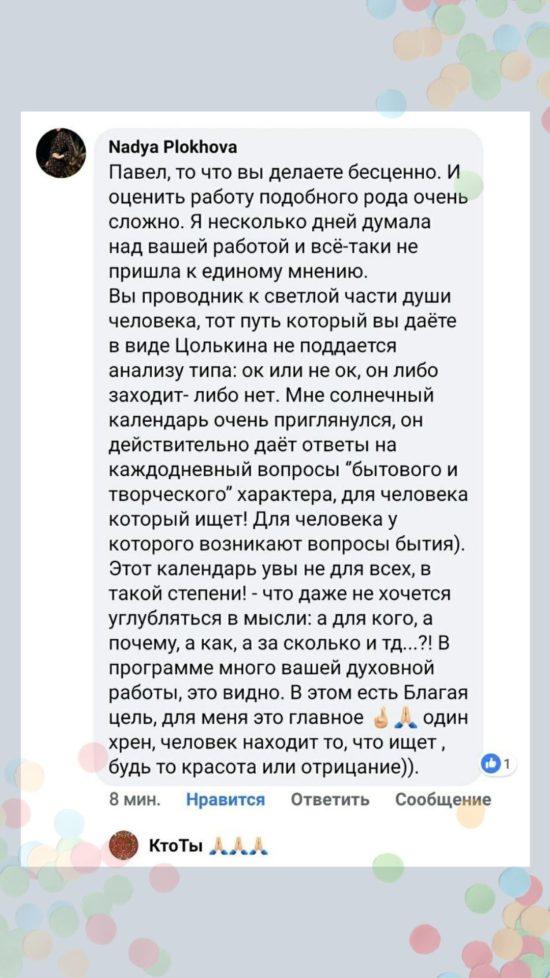 Надя Плохова Bad Hope.jpg