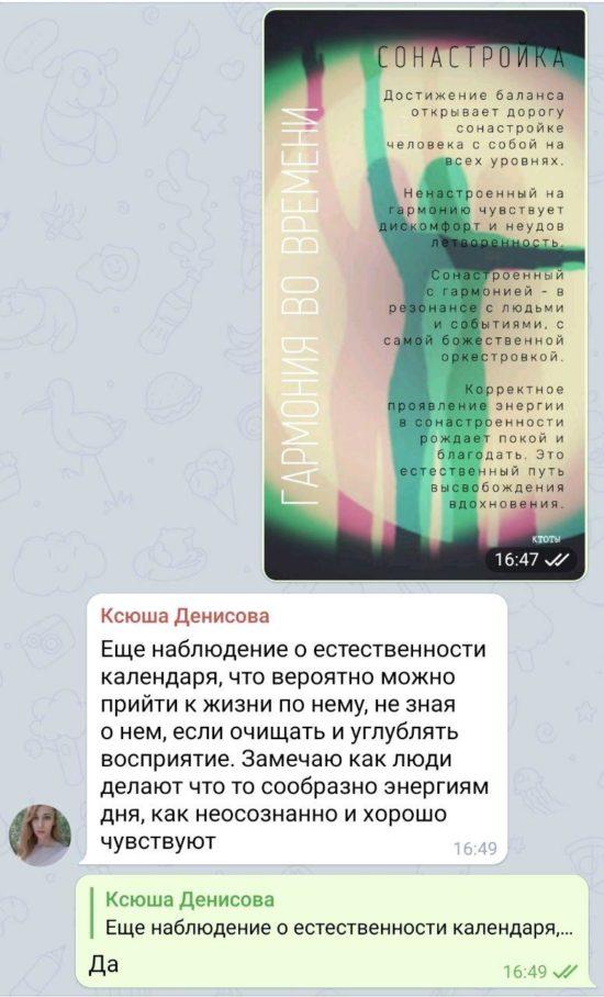 ОТЗЫВ - Человек Ксюша