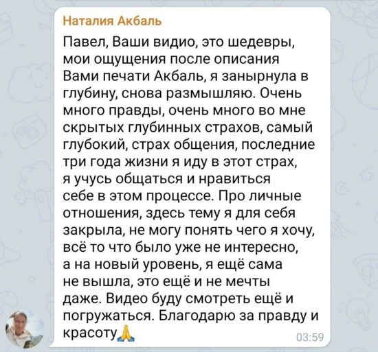Акбаль Наталия photo_2020-06-21_00-01-17
