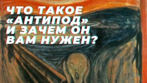 Антипод: зачем