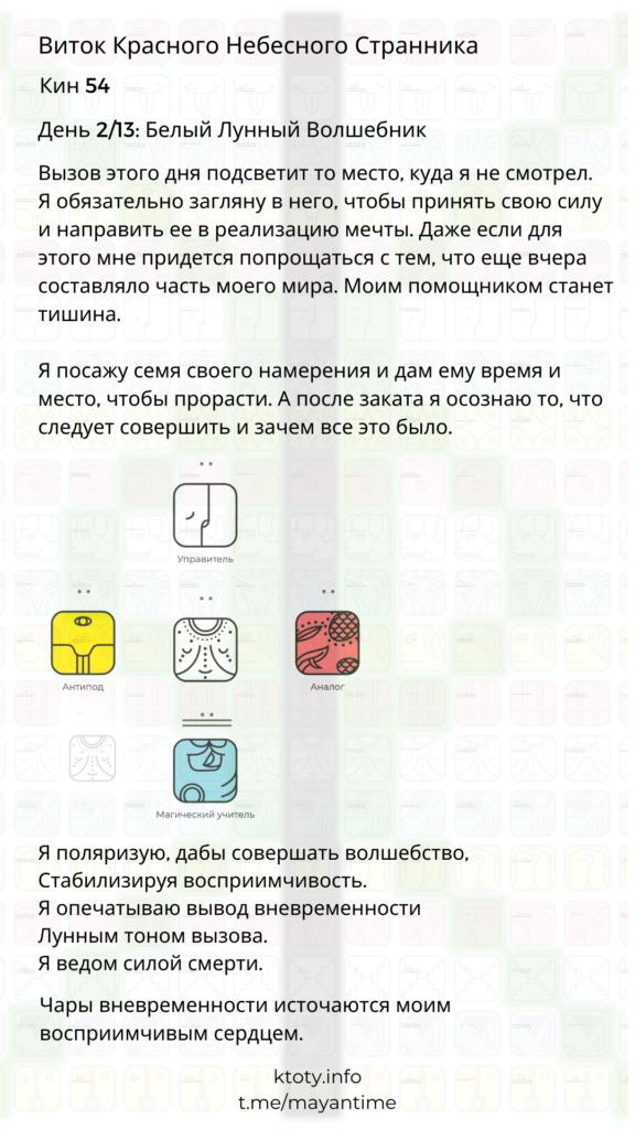 Кин 54 — БЕЛЫЙ ЛУННЫЙ ВОЛШЕБНИК.