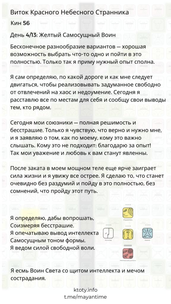 Кин 56. Желтый Самосущный Воин