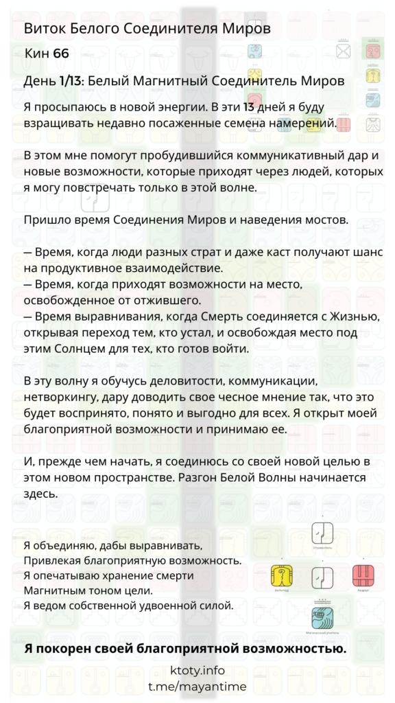 Кин 66 БЕЛЫЙ МАГНИТНЫЙ СОЕДИНИТЕЛЬ МИРОВ